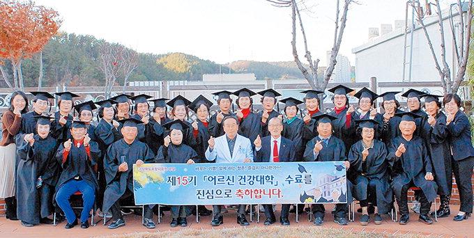 포항의료원 15기 어르신 건강대학 수료식 50여명 참석