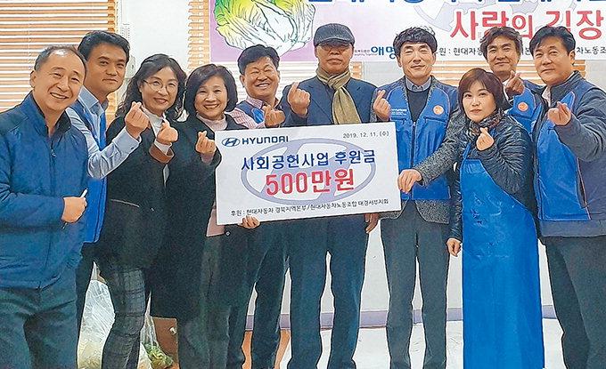 현대車 경북본부, 김장행사·환경개선 기부금 500만원