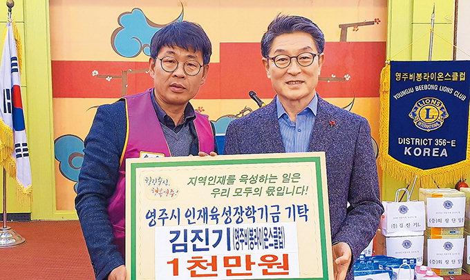 김진기 영주비봉라이온스 前회장, 장학금 1천만원 기탁