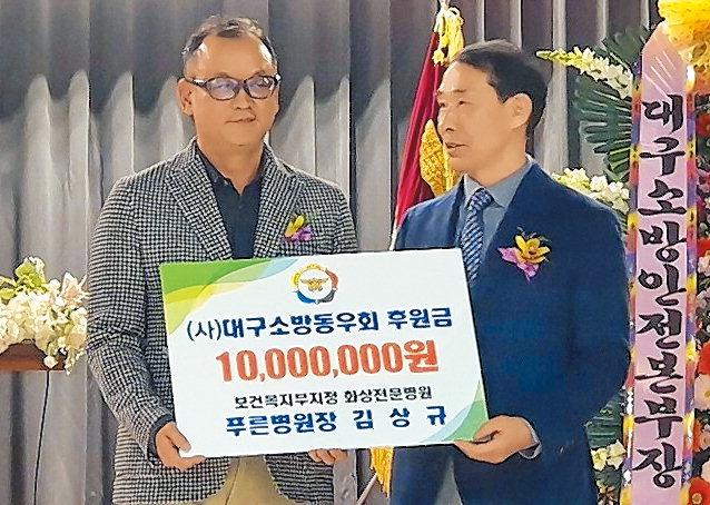 푸른병원, 대구시 재향소방동우회에 후원금 1천만원