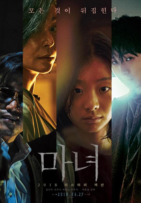 `마녀` 김다미, 청순매력 발산 화보 `눈길` …`이태원 클라쓰` 권나라와 호흡
