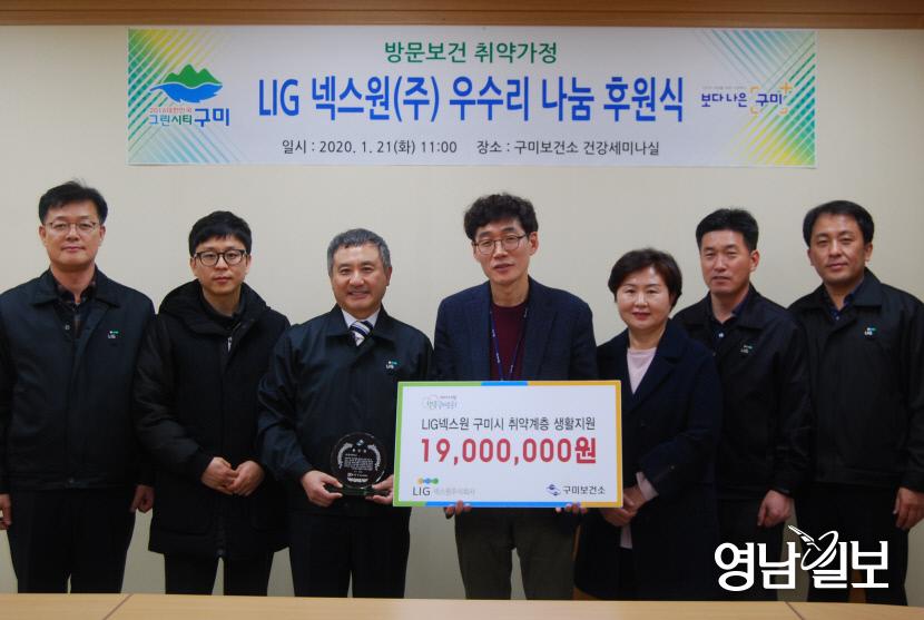 IG넥스원구미사업장 취약가정 후원금 1천900만원 기탁