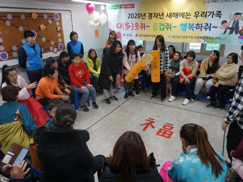 다문화가족 `윷놀이로 한국의 설 배워요`