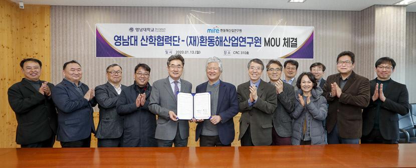 영남대, 환동해산업연구원과 손 잡았다