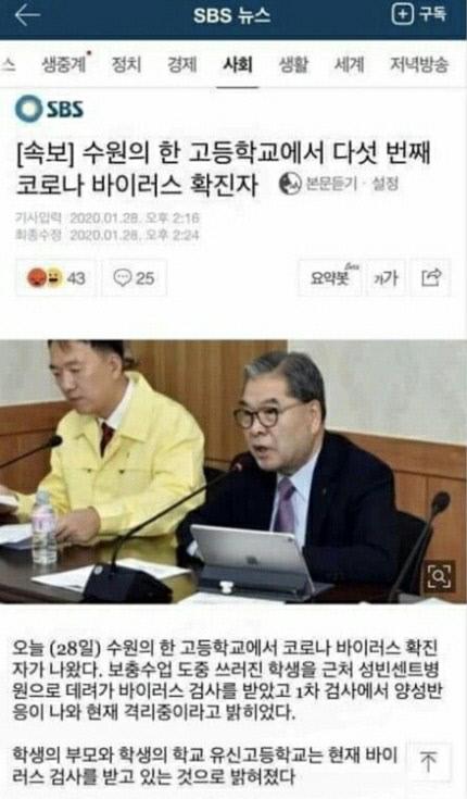 신종 코로나바이러스 감염증 관련 가짜뉴스에 시민들 불안감 증폭