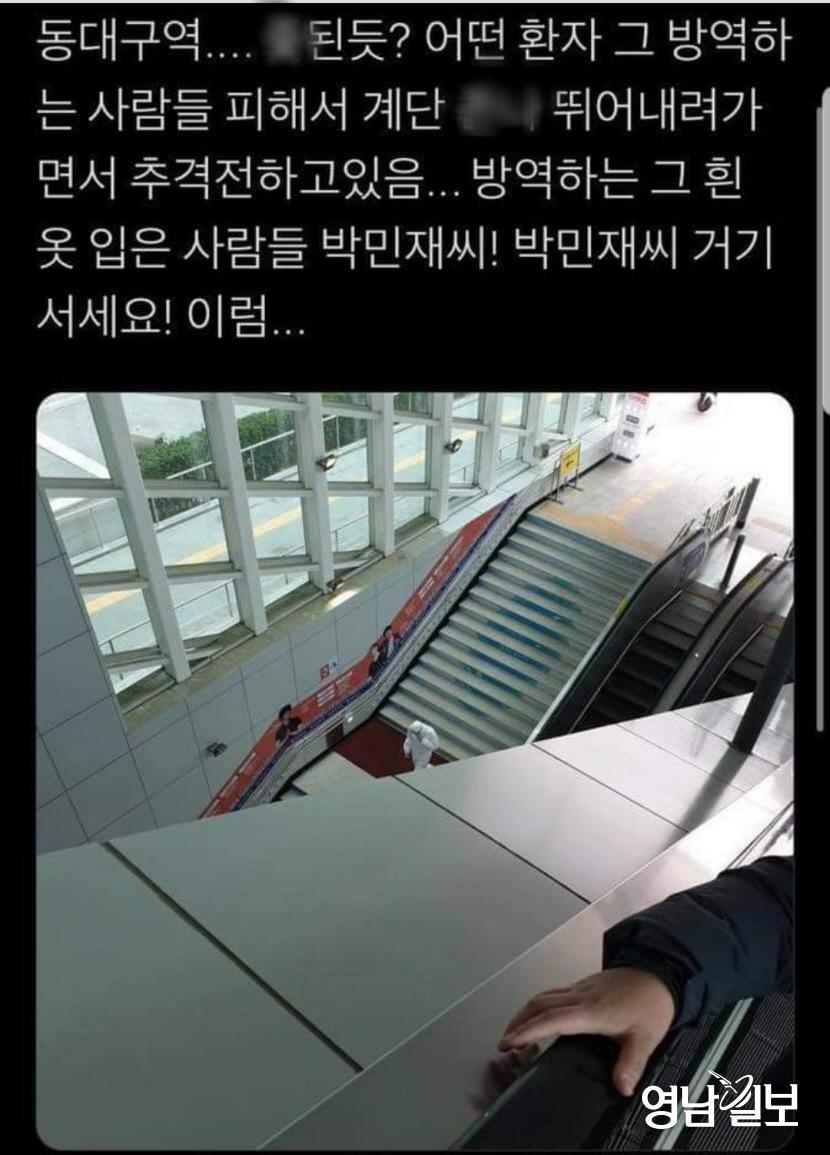 동대구역서 방진복 입고 가짜 우한폐렴 환자 추격 몰카 촬영 소동