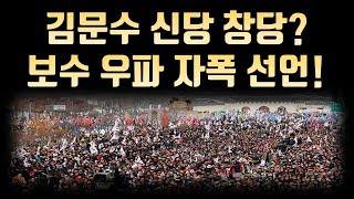 """김문수, """"전광훈과 신당 만들겠다"""" 폭탄선언"""