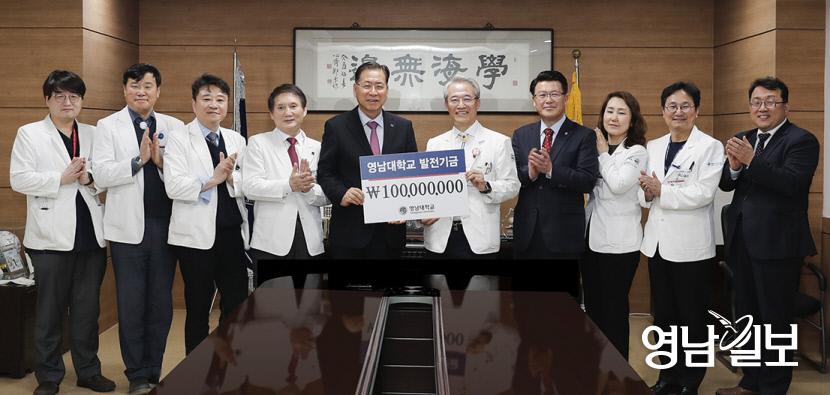영남대병원 김성호 병원장, 모교 영남대에 1억 원 기탁