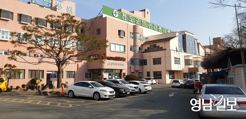 청도대남병원
