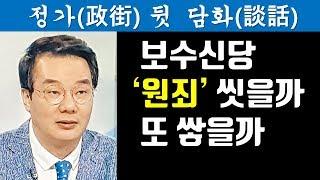 박근혜 탄핵 `원죄` 안고 출범하는 미래통합당