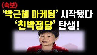 골수친박 조원진, 광화문세력 김문수 전격 합당 선언