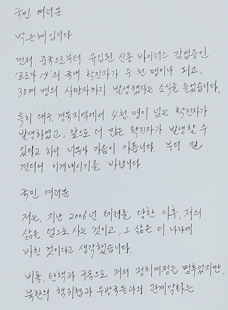 Image result for 박근혜 대통령 옥중 메세지 전문