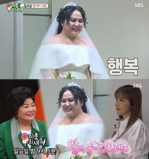 홍진영 결혼?, 단아한 웨딩드레스 자태에 행복한 미소