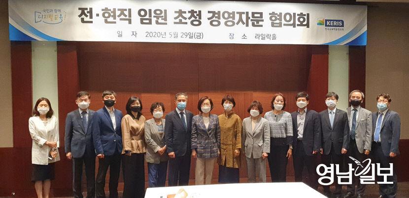 KERIS, 전·현직 임원 초청 경영자문회의 개최