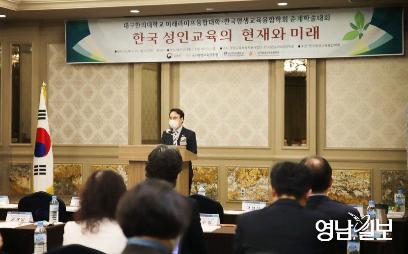 대구한의대, 미래라이프융합대학, 춘계학술대회 개최