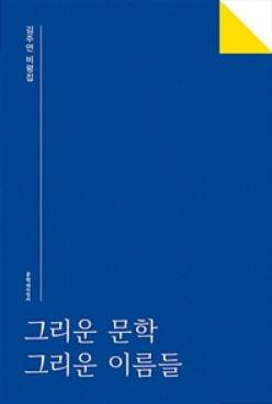 [신간 200자 읽기] 그리운 문학 그리운 이름들