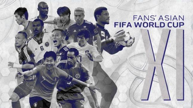 손흥민·박지성·홍명보·이영표 AFC 팬 `월드컵 베스트 11` 선정