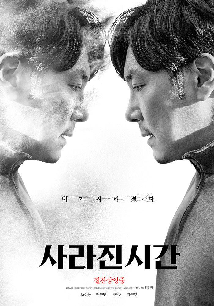 사라진.시간_포스터