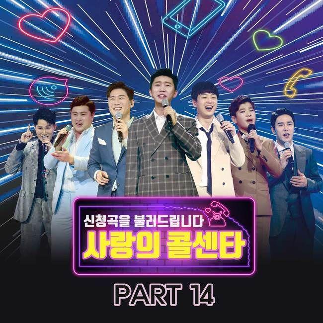 '사랑의 콜센타' PART14 발매, 현역7과 명승부 담겨