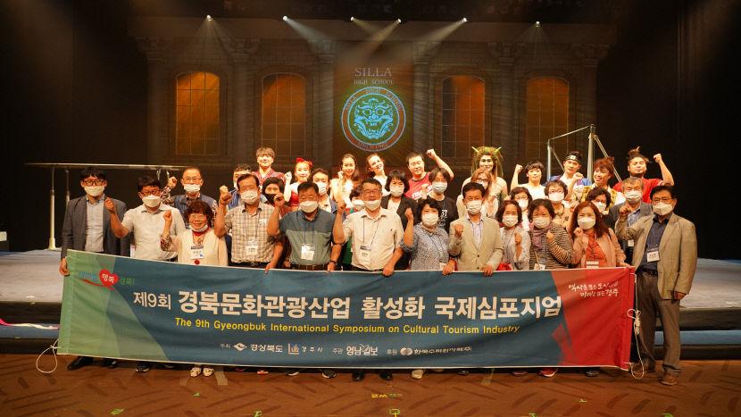 경북문화관광산업 활성화 국제심포지엄 팸투어