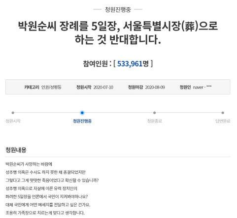 박원순 장례 서울특별시장(葬) 반대 청원 50만명 넘어