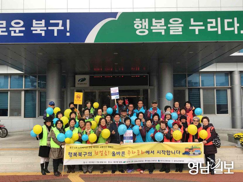 북구선배시민마중봉사단(복지기여단체)