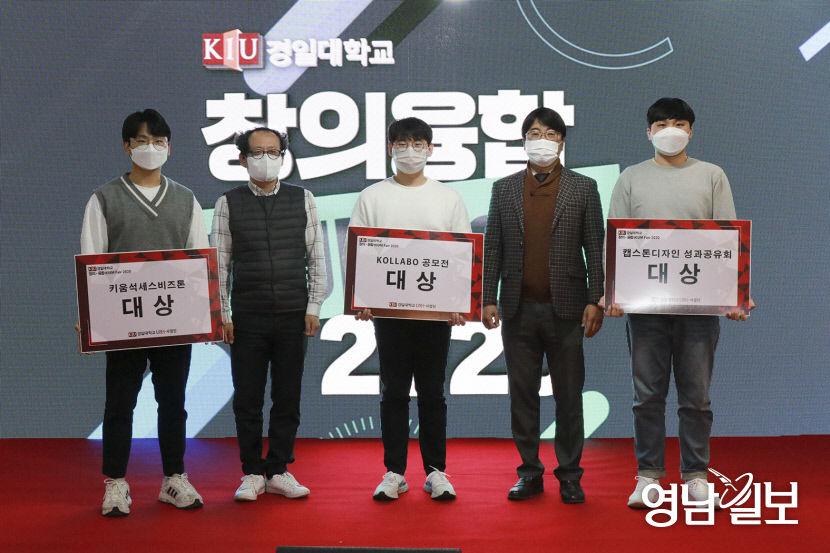 경일대 '창의·융합 키움페어 2020' 개최
