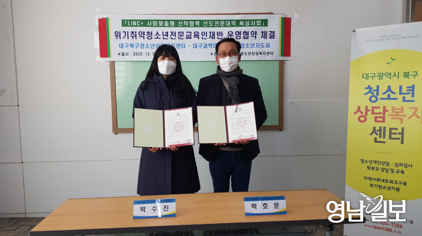 대구과학대아동청소년지도과-대구북구청소년상담복지센터