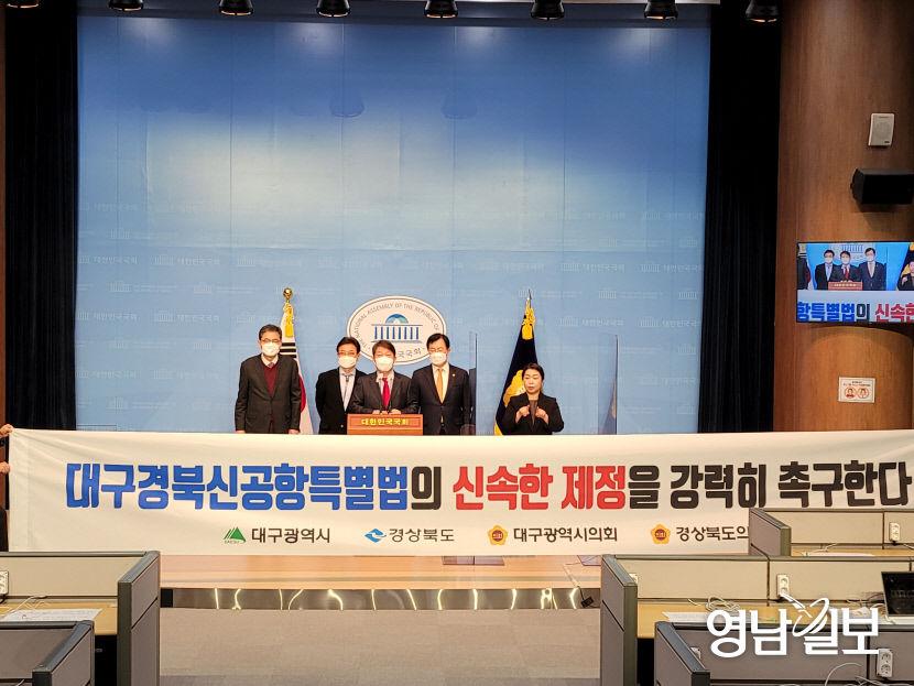 20210223대구경북도지사국회성명서촉구