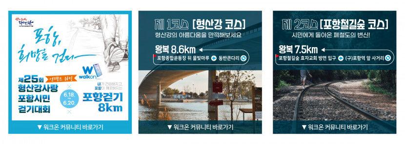 2021_25회_포항걷기대회_카드뉴스.jpg