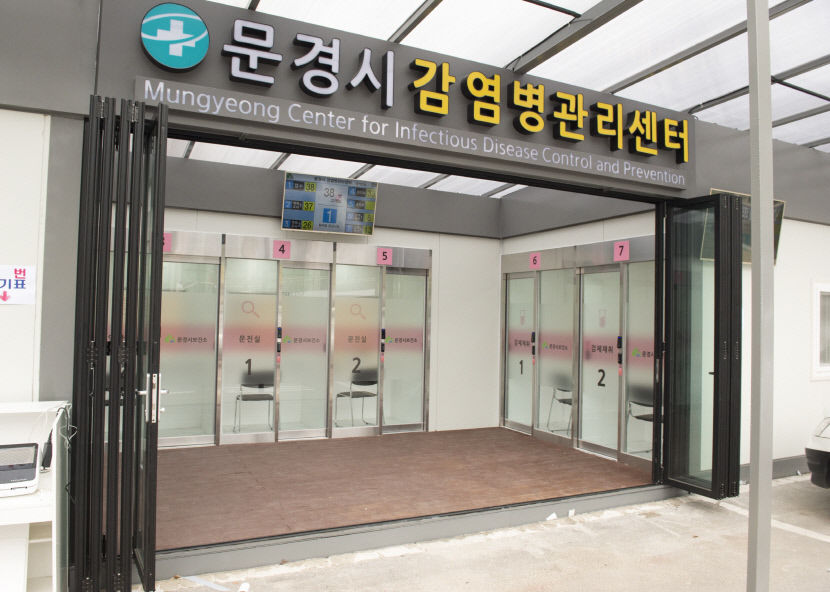 문경시감염병관리센터