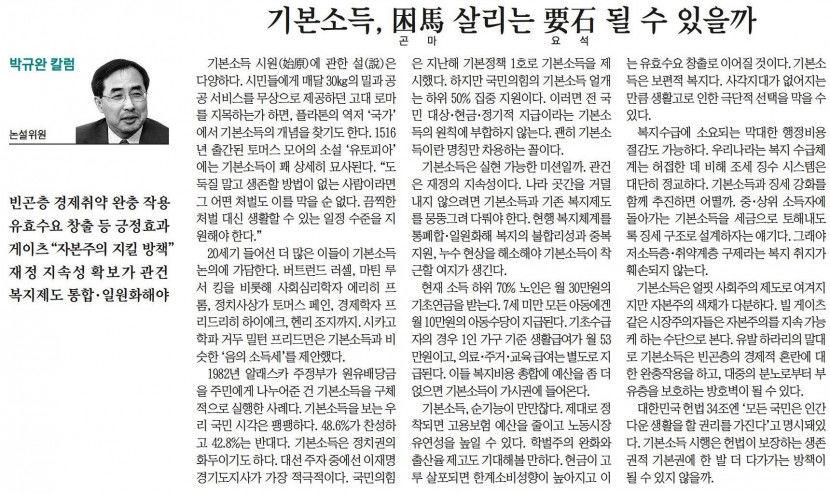 영남일보영남일보26_오피니언26면_20210211.jpg