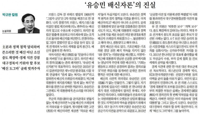 영남일보영남일보22_오피니언22면_20210415.jpg