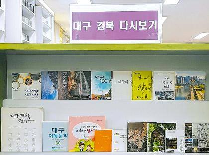두류도서관 '대구경북 다시보기' 운영
