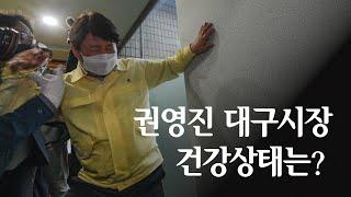 ``폐부분 고통 호소`` 권영진 대구시장, 코로나19 검사 받아