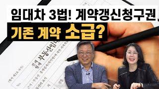 임대차3법, 계약갱신청구권 기존 계약 소급 적용 논란