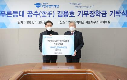 경기 파주 삼광물산 김용호 대표, 한국장학재단에 100억 기부