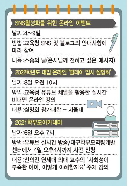 ■ 이번주 교육 행사