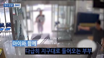 신속한 병원 이송으로 생명 구한 대구 달서경찰서 상인지구대 순찰팀