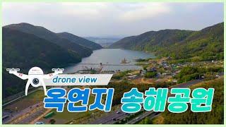 [드론 뷰] 하늘에 바라 본 옥연지 송해공원
