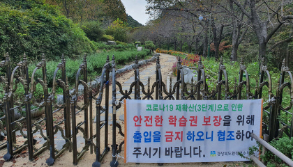 ``등산객 다니던 길 코로나 핑계로 막아`` 경북도환경연수원에 시민 불만