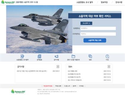 국방부, K-2 비행장 소음 피해보상 위한 `군용비행장 소음지역 조회` 서비스 시행