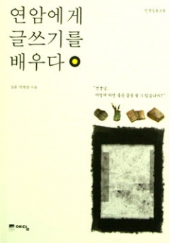 설흔·박현찬 지음/예담/296쪽/1만1천원