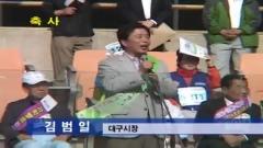 제4회 영남일보 전국 하프마라톤 대회
