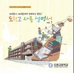 도원고, 신입생 학교생활설명서 발간