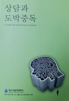 [Campus issue] 대구가톨릭대, 학생들이 주도한 번역서 '상담과 도박 중독' 출간