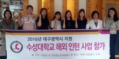 수성대, 濠·中·동남아 등서 직무교육…해외취업 결실