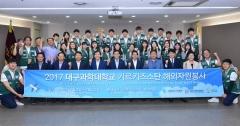 [Campus Now] 대구과학대 재학생 30명, 키르기스스탄 봉사 활동