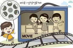 [밥상머리의 작은 기적] 학생들의 성장영화 제작