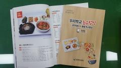 '최고밥상 대회'책자 학교 보급